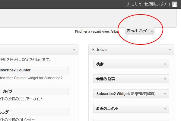 ワードプレス管理画面でウィジェットのドラッグ・ドロップができない・表示オプションやヘルプのドロップダウンが開閉ができない。