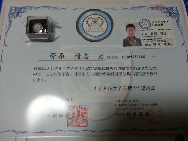 メンタルケア心理士の認定証書が届きました。
