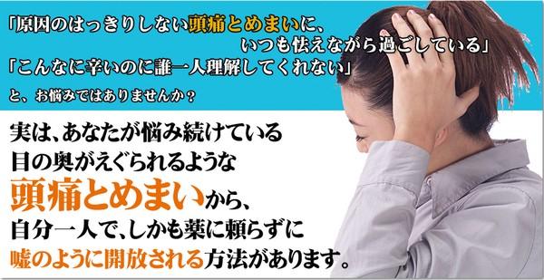 あなたの原因不明の頭痛・めまいを解消できる3つの理由とあなたが行う3つのこと!「筋短縮の状態」を解消することで頭痛が解消されることが期待できる!