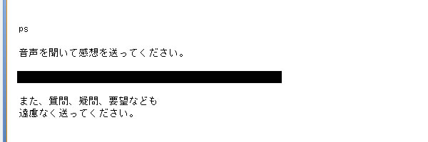 「会話コンサルタントの木多崇将さん」のメールで質問を