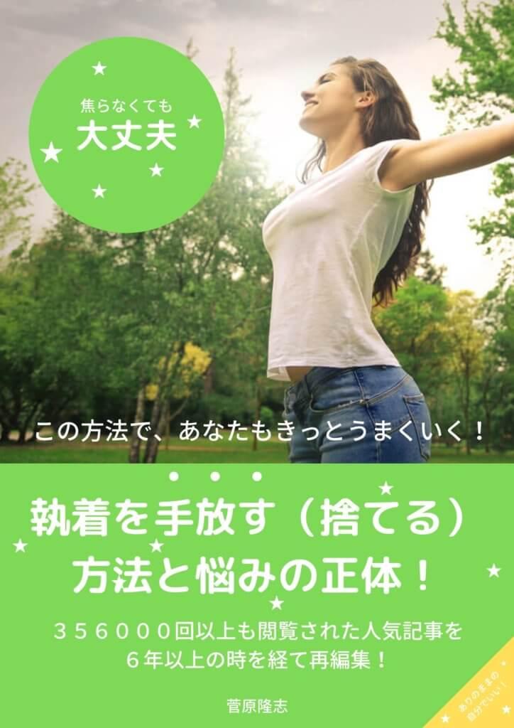 新着ランキングで1位☆執着を手放す(捨てる)方法と悩みの正体!