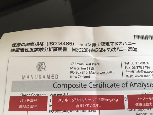マヌカハニー MGO220+ (250g) 【医療の国際規格】分析書・認定証付き (はちみつ)モラン博士認定MGS 8+