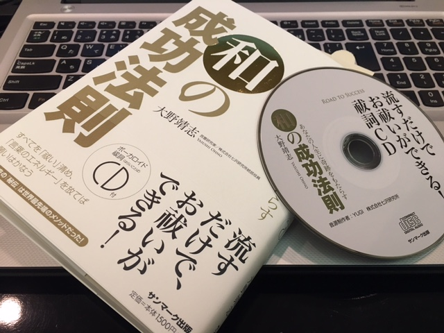 日本人にあった「引き寄せの法則」を知るには「あなたの人生に奇跡をもたらす 和の成功法則」を読め!