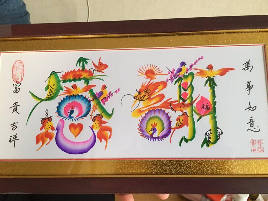 横浜中華街、横浜大世界の「花文字」。「感謝」の言葉で花文字を書いてもらったとのこと。心の豊かさは感謝の心。花文字、素敵ですね。