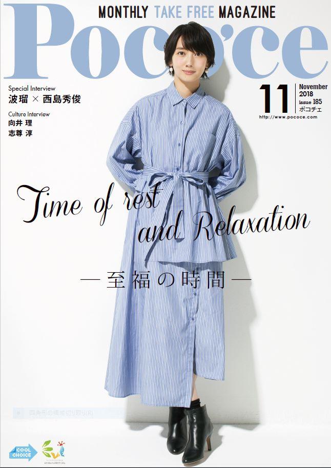 女性情報誌「Poco'ce(ポコチェ)」の11月号(10月25発行 表紙:波瑠さん)巻頭特集「癒し」にて、幸せの種「気づき」が紹介されました!