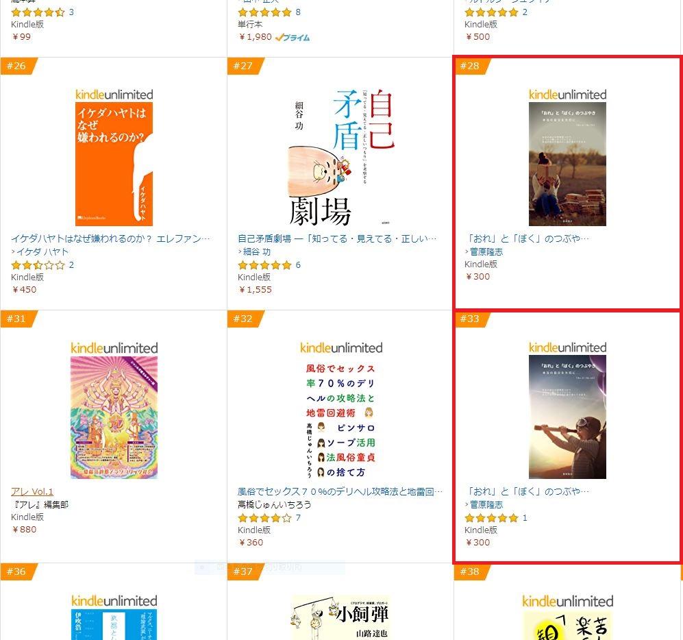 『「おれ」と「ぼく」のつぶやき』が、Amazonの「哲学・思想の辞事典 の 売れ筋ランキング(1時間ごとに更新)」で、現在28位と33位!