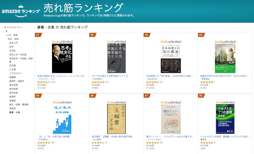 「執着を手放す方法と悩みの正体!」が、「叢書・全集 の 売れ筋ランキング」で、、、なんと4位!