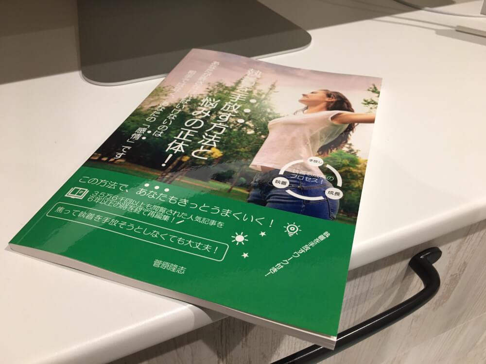 「執着を手放す方法と悩みの正体!」が3位に! 更に、国内最大収蔵数を誇る国立国会図書館(東京)に寄贈納本する手続きをしました。