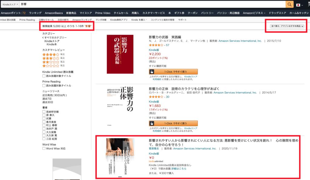 先日、AmazonのKindleストアで出版した「影響されやすい人から影響されにくい人になる方法」ですが、なんと! Kindleストア内で、「影響」のワードで検索したら、「アマゾンおすすめ商品」として3番目に出てきました!(5000件以上ある中で)