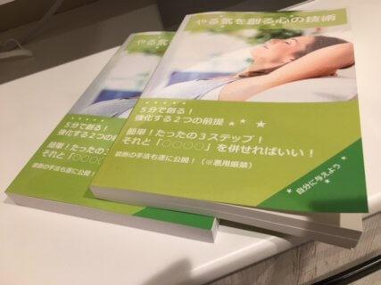 お待たせしました! 「やる気を創る心の技術」を「読み放題(Kindle Unlimited登録者なら0円)」で読めるように元に戻しました!