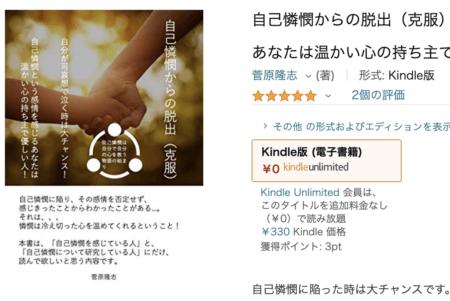 「自己憐憫のメリット」を書いた電子書籍「自己憐憫からの脱出(克服)」に、また高評価(星五つ)がつきました! 先日、この本に新しく文章を追加しました!