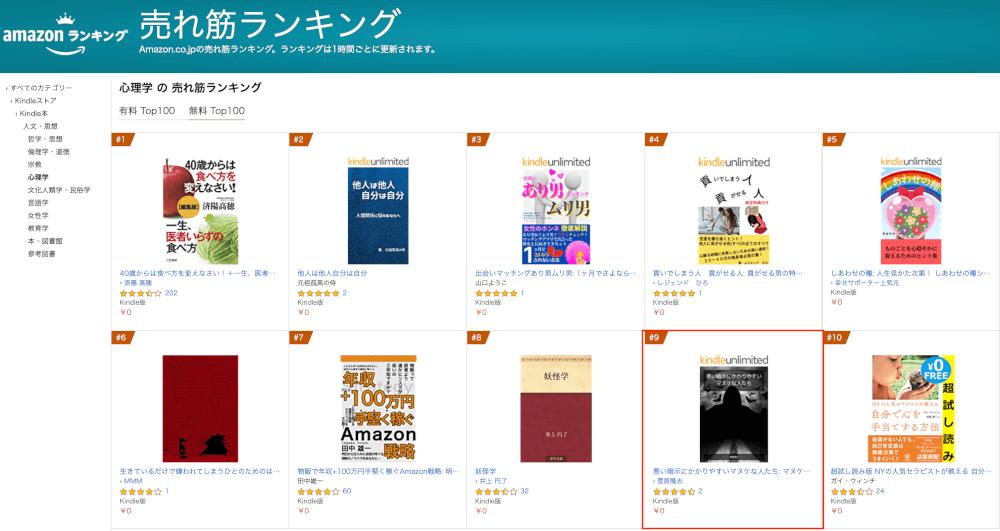 【期間限定セール】AmazonのKindleストアで出版している「悪い暗示にかかりやすいマヌケな人たち」が、今なら0円で購入可能! 心理学カテゴリ9位! 終了まで後4日! ぜひこの機会に「マヌケ」の意味を知り、悪い暗示から自分の心を守って下さい。
