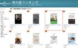 執着を手放すワーク付き!「執着を手放す方法と悩みの正体!」が、Amazonの「哲学・思想の辞事典 の 売れ筋ランキング」で「3位」に表示!