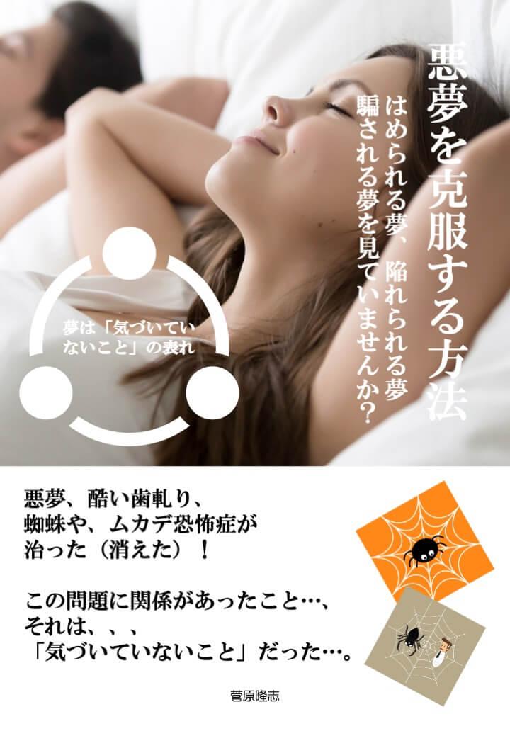 【審査完了】(実体験からの気づき!)「悪夢を克服する方法(はめられる夢・陥れられる夢・騙される夢を見ていませんか?)」が、AmazonのKindleストアで出版されました!