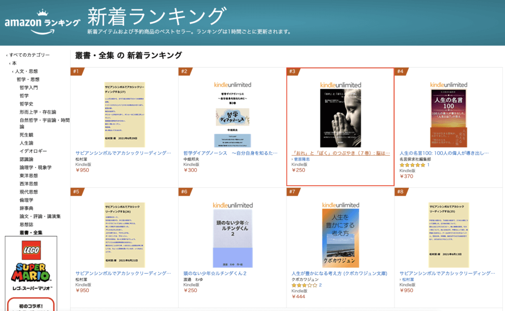 Amazonで販売中の電子書籍「悪夢を克服する方法」ですが、表紙を変更し、コンテンツを追加しました! 購入済みの方は無料で改訂版をダウンロード出来ます。