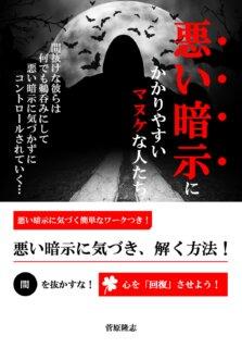 「悪い暗示にかかりやすいマヌケな人たち(Kindle本)」にコンテンツを追加!