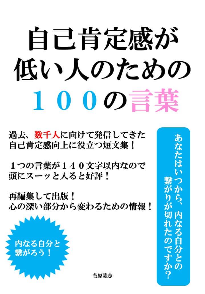 自己肯定感が低い人のための100の言葉(電子書籍)をAmazonのKindleストアで出版!